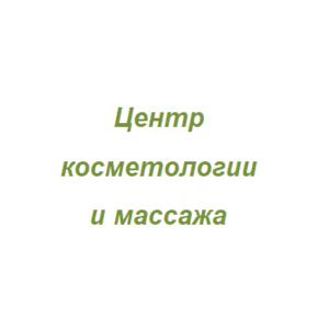 ООО Центр косметологии и массажа