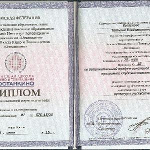 Купить диплом 2014 москва