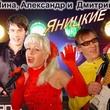 Александр ООО Концертно-продюсерский центр УНИСОН