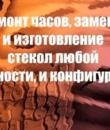 Игорь Александрович ООО Планета АГ
